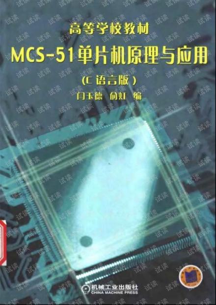 MCS-51单片机原理与应用(C语言版).