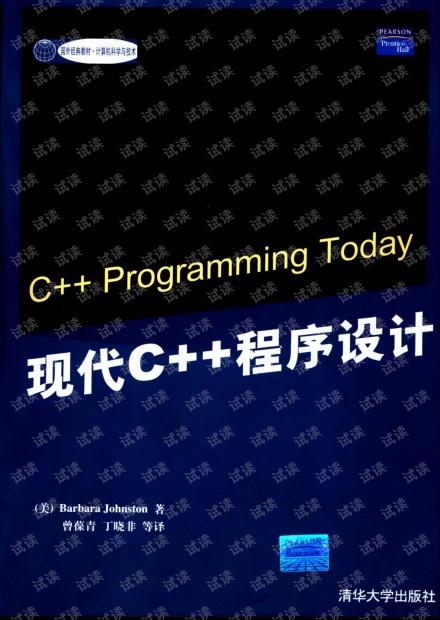 现代C++程序设计
