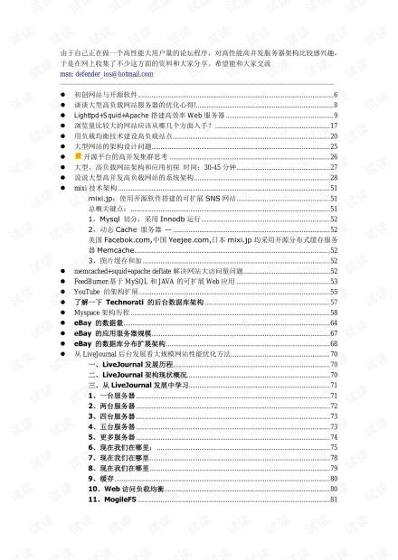 高性能高并发服务器架构.pdf