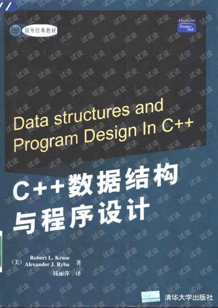 C++数据结构与程序设计(中文版)