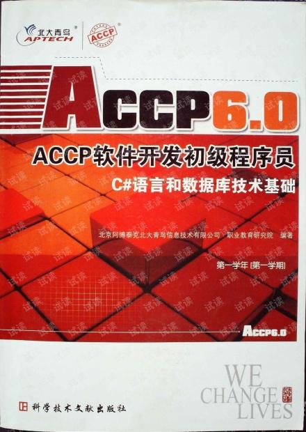 北大青鸟ACCP 6.0 软件开发初级程序员:使用C#语言开发数据库应用系统.pdf