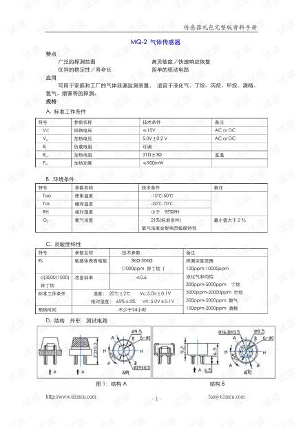 MQ-2烟雾传感器手册