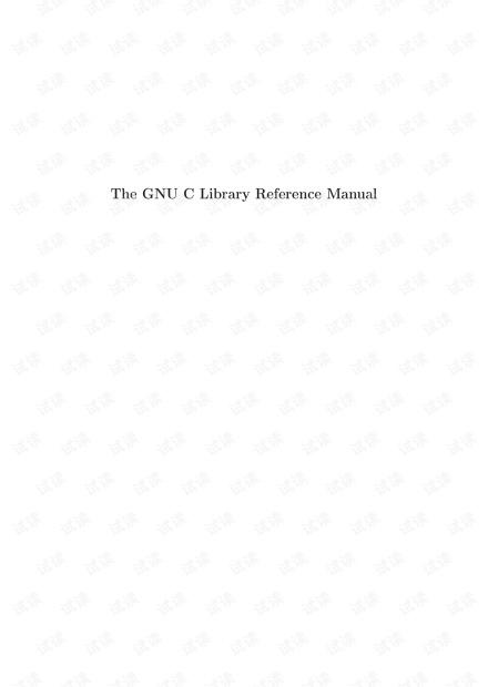GNU C 库函数