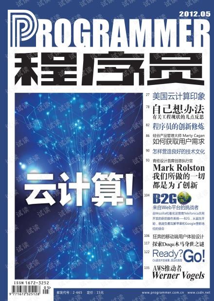 《程序员》杂志2012年第5期