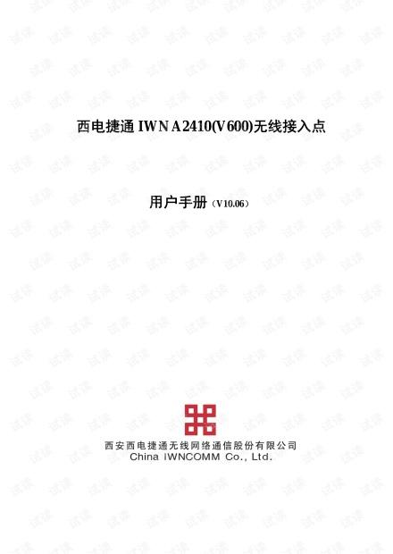 西电捷通IWN A2410(V600) 用户手册 .pdf