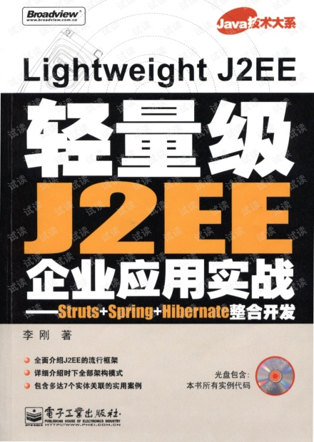 J2EE+企业应用实战:Struts+Spring+Hibernate+整合开发