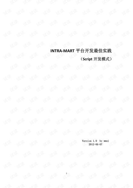 intra_mart script模式开发实例