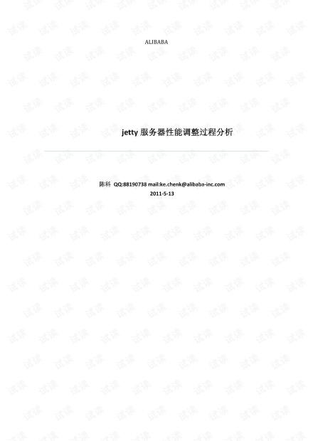 jetty服务器性能调整过程分析
