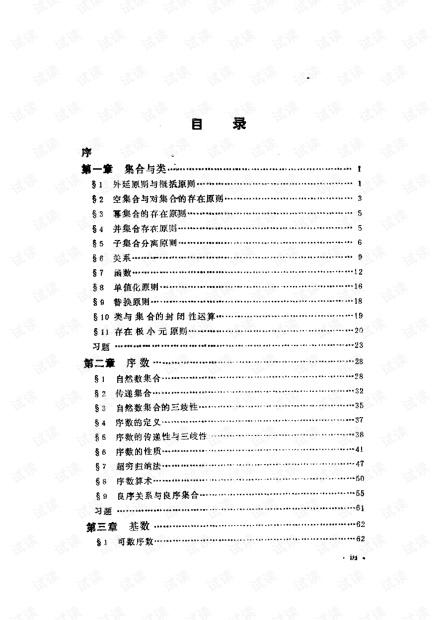 公理集合论导引.pdf