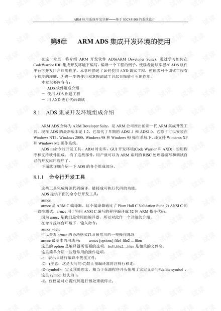 ADS1.2中文教程经典版.pdf