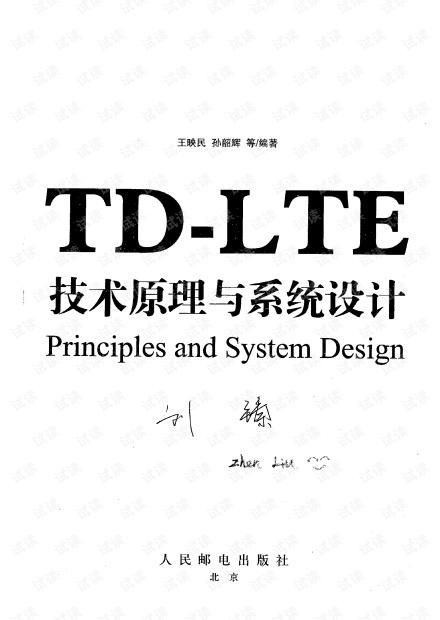 TD-LTE技术原理与系统设计(清晰有书签版)