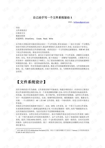 windows nt file system internal 第九章中文