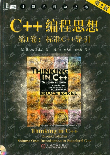 C++编程思想(第2版)_第1卷_标准C++引导