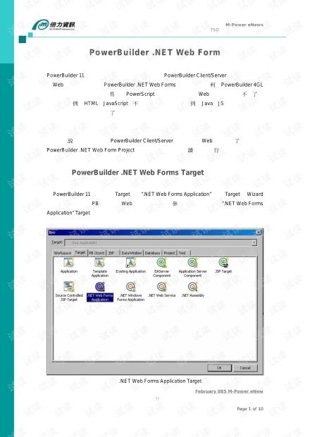 PowerBuilder .NET Web Form