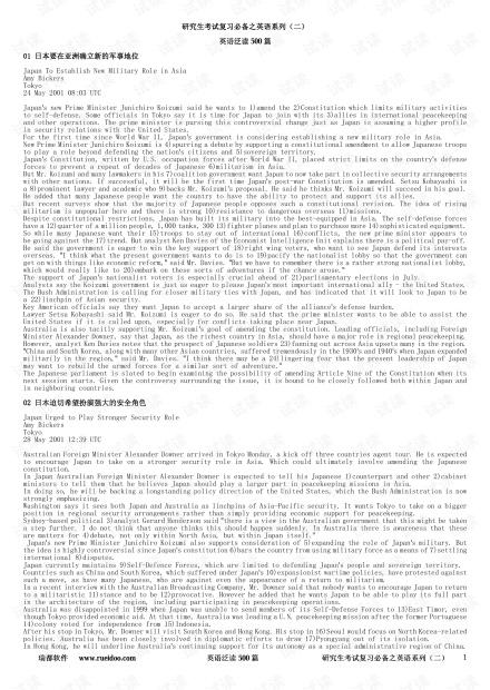 研究生考试复习必备之英语系列(二).pdf