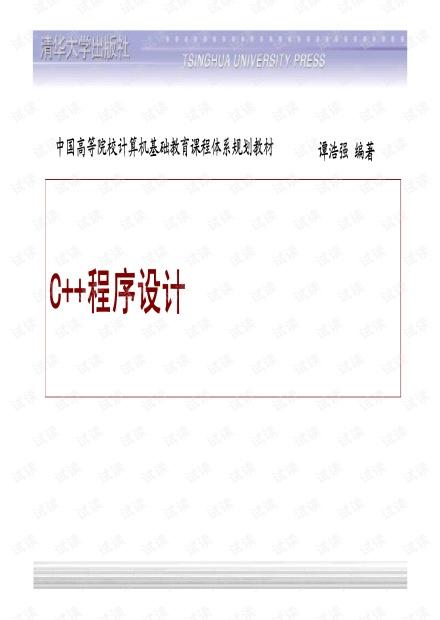 c++程序设计(谭浩强)高清版