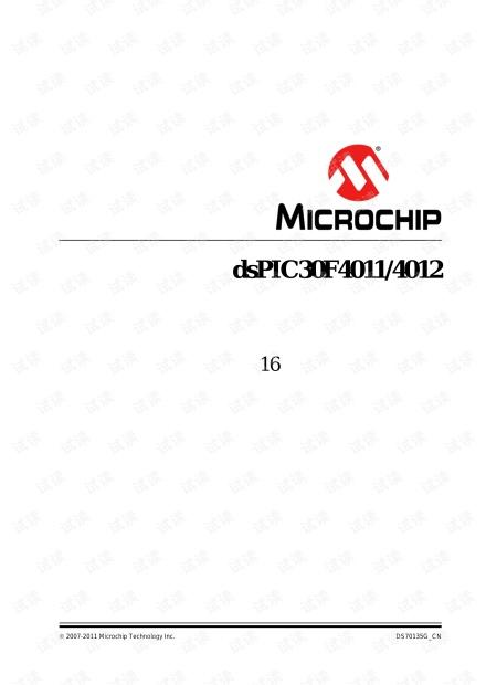 dsPIC30F4011/4012中文数据手册