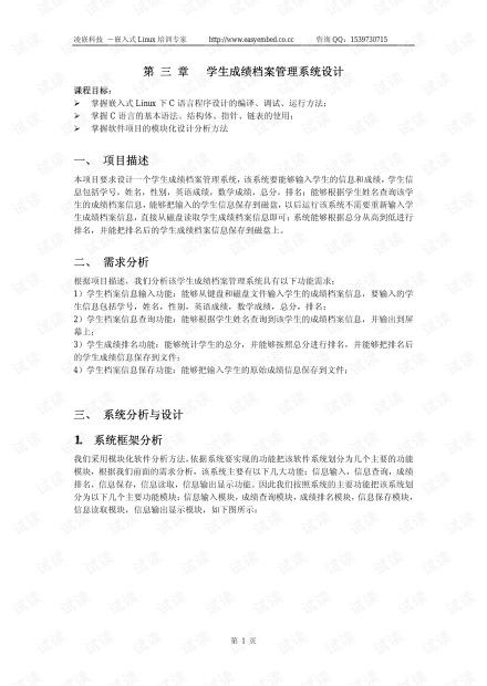 嵌入式C语言综合应用程序设计.pdf