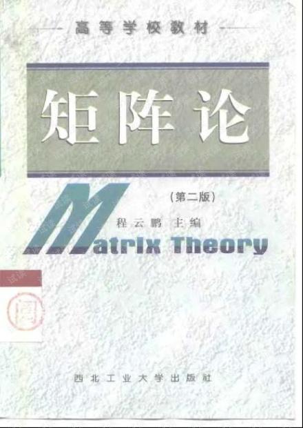 矩阵论(第二版)