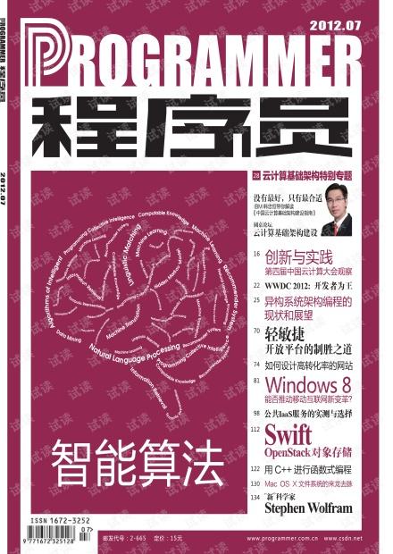 《程序员》杂志2012年第7期