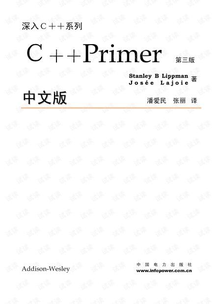 c++ Primer 中文高清版