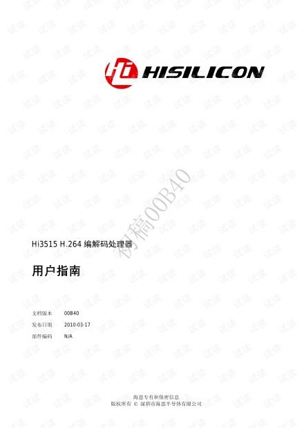 海思Hi3515 H.264编解码处理器简介