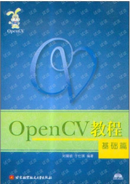 OpenCV教程 最经典的OpenCV教材