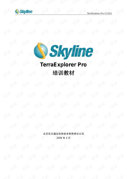 TerraExplorer Pro培训教材