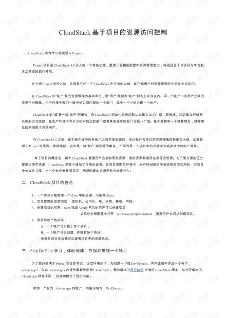 CloudStack基于项目的资源访问控制.pdf