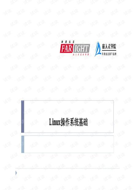 华清远见嵌入式Linux第一期课件