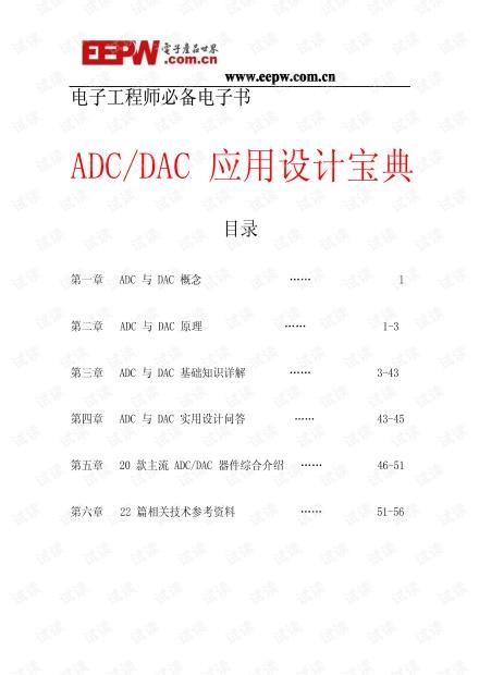 ADC DAC应用设计宝典