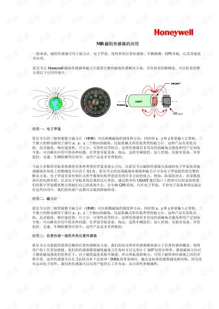 MR磁阻传感器应用介绍
