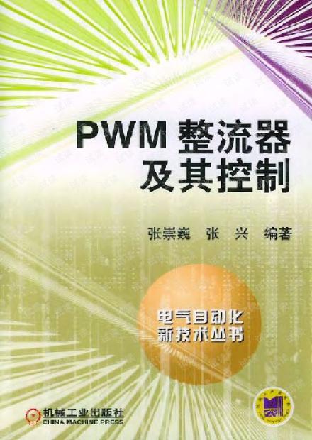 PWM_整流器及其控制