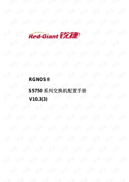 锐捷RG-S5750配置手册.pdf