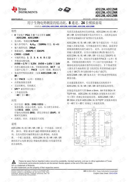 ads1298芯片资料
