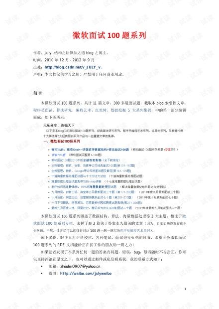 微软面试100题系列之高清完整版PDF文档[带目录+标签]by_July
