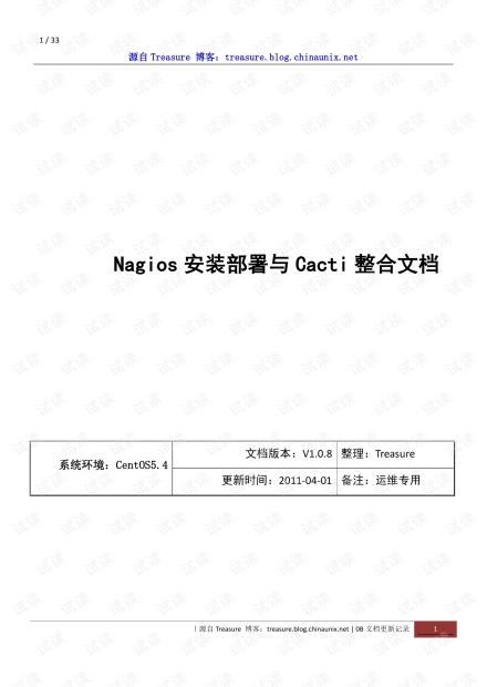 真正的:nagios与cacti整合标准精细版本文档—20110401更新