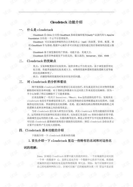 cloudstack功能介绍