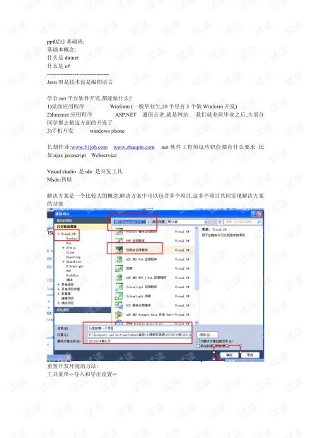 传智播客2012年C#基础班笔记(第六天)苏坤主讲