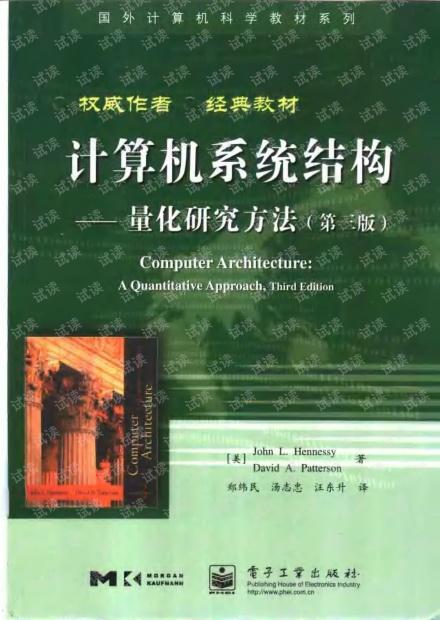 计算机体系结构_量化研究方法(中文第三版)