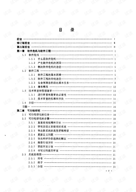 软件工程导论 张海藩