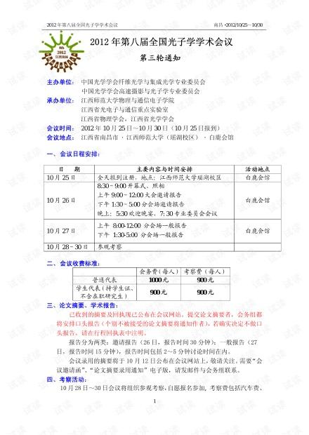 2012光子学会议通知