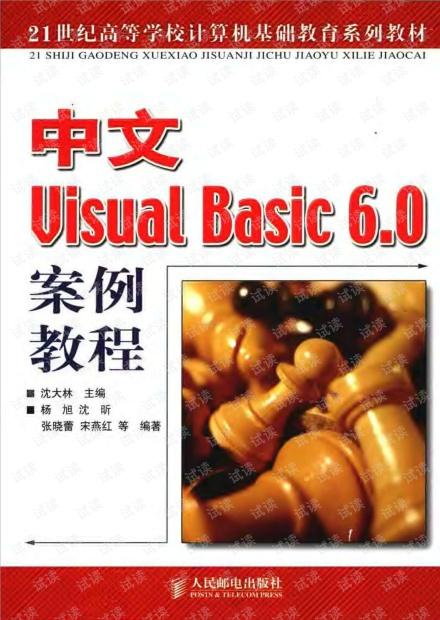 中文Visual Basic6.0案例教程.pdf