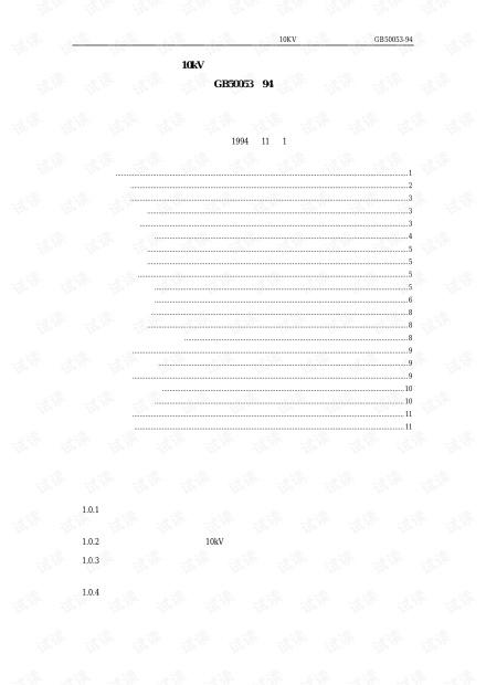 10kV 及以下变电所设计规范.pdf