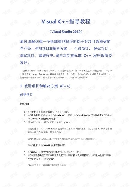 Visual Studio 2010 C++入门教程.pdf