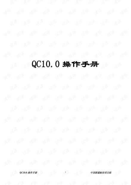 QC10.0操作手册