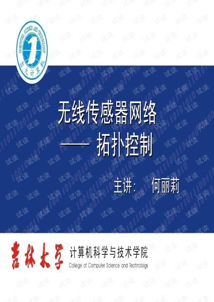 课件第9讲 无线传感器网络技术-拓扑控制