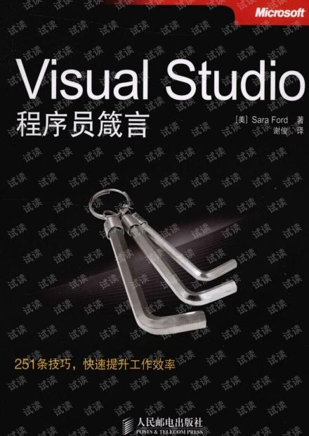 Visual Studio程序员箴言--详细书签版