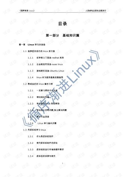 循序渐进Linux pdf