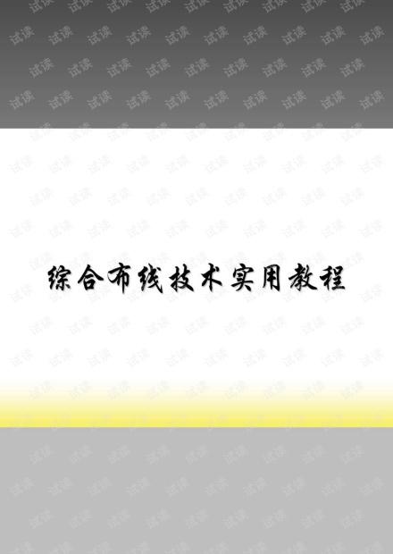 综合布线技术实用教程(全套课件)